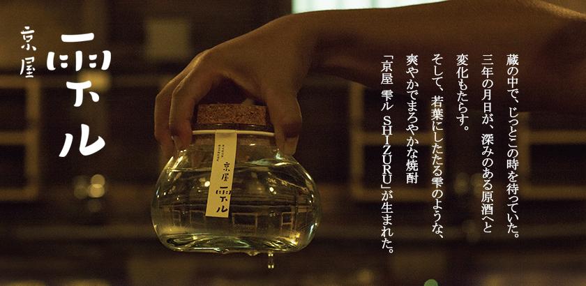 京屋 雫ル KYOYA SHIZURU